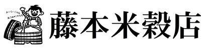 <仁多米・島根米・厳選米>藤本米穀店~明治26年創業 島根の米専門店~